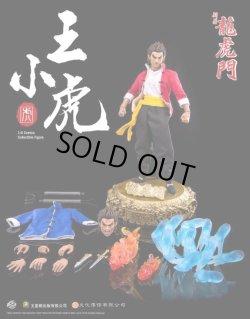画像5: ACG Toys 1/6 龍虎門 - 王小龍  ドラゴン・タイガー・ゲート *予約