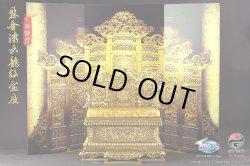 画像5: 303TOYS 1/6 中国皇帝の玉座(宝龍席) リミテッド・エディション *お取り寄せ