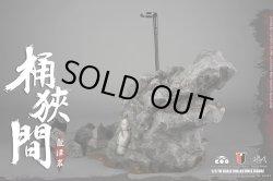 画像1: COOMODEL ジオラマスタンド「桶狭間 龍津岩」 SE023 1/6 *予約