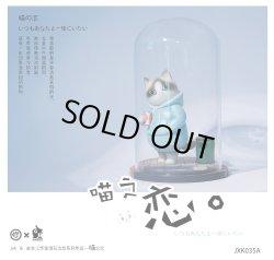 画像1: JxK Studio 1/6 『喵之恋』 ネコ スタチュー ガラス製ドームケース & ジオラマスタンド付き 4種 JKX035 *予約